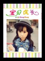 宝贝成长  儿童   萌娃 宝贝 照片可替换-A4杂志册(36P)