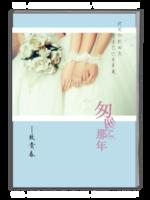 匆匆那年(毕业珍藏版、闺蜜约会版、封面图片可替换)-A4杂志册(42P)