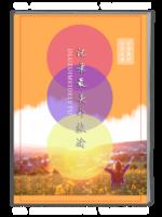 记录最美好的旅途-点滴快乐(旅行、青春、幸福、爱情)01-A4杂志册(32P)