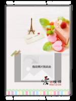 爱的憧憬(青春婚礼恋人旅行)-A4杂志册(42P)