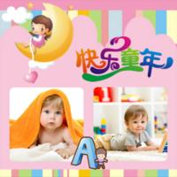 快乐童年  卡通相册 全家福-8x8双面水晶印刷照片书22p