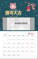 【卡通版猪年大吉】商务风-金属镂空夹台历【单面】【12p】