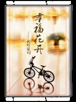 幸福花开(唯美浪漫小清新)-A4杂志册(34P)