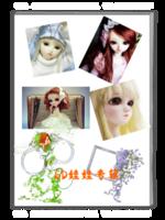 SD娃娃-A4杂志册(42P)