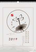 (爱莲)2019简洁复古商务 节日 礼品--出淤泥而不染 濯清涟而不妖-A3双月挂历