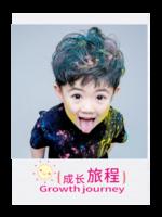 儿童成长旅程(照片可换杂志册)-A4杂志册(36P)