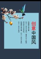 【创意中国风】中国风商务通用版-B2单月竖款挂历