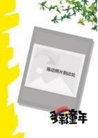 多彩童年九(1)-(微商)A4环装杂志册36P