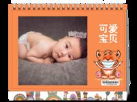 可爱宝贝-8寸单面印刷台历