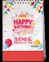 生日快乐#-10寸竖款双面