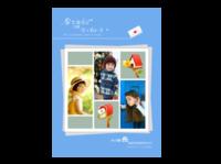 宝贝成长快乐相伴-A4杂志册(24p)  亮膜