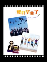 我们毕业了-A4杂志册(36P)