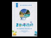 夏日海边游(毕业纪念册)-A4杂志册(24p) 亮膜