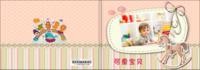可爱宝贝 宝宝成长纪念册(封面文字可改)-6x8轻装文艺照片书42P