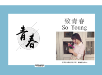 致青春(写真杂志册 文字系 总有一条文字适合你 照片可换YK)-