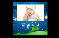 星光宝贝-8x8印刷单面水晶照片书21P