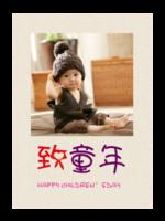 致童年-萌娃-照片可替换-A4杂志册(36P)