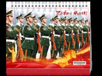 战友情(图片可换)-军魂中国情-军人聚会-当兵纪念-10寸双面印刷台历