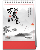 中国风企业商务大气台历-10寸竖款单面