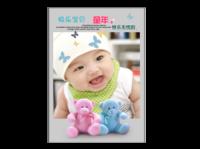 家有宝贝 成长纪念册 图文可换-A4杂志册(26p) 亮膜