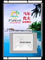 马尔代夫梦幻之旅度假天堂旅行时光纪念-A4杂志册(42P)