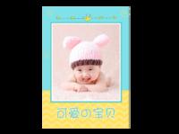 可爱の宝贝17萌娃亲子成长(图可换)qyl-A4杂志册(24p) 亮膜