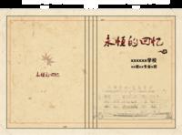 永恒的回忆 毕业纪念册(学校班级可改)-硬壳照片书24P