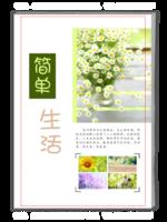 简单生活-记录快乐点滴(全家福、家庭、青春、浪漫、旅行、校园)01-A4杂志册(34P)