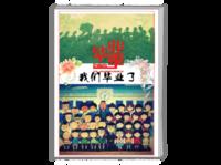 毕业季~-A4杂志册26p(哑膜、胶装)