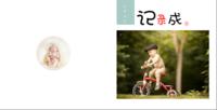 记录成长-方8青春纪念册30p