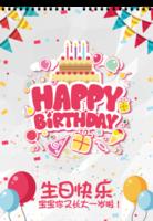 生日快乐#-A3双月挂历