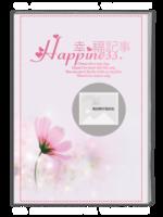 幸福记事-记录生活快乐每一天-A4杂志册(34P)