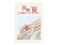 情侣-一生一世-A4杂志册(24p)  亮膜