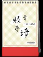 贩卖梦境#-8寸竖款单面台历
