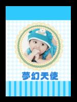 梦幻天使-男宝贝(照片可换杂志册)-A4杂志册(36P)