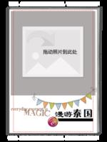 漫游34P-A4杂志册(32P)