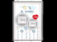亲,生日快乐儿童宝宝萌生日纪念册-A4杂志册26p(哑膜、胶装)