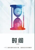 时间-母版三联窄框装饰画50*70cm
