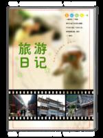 旅行日记-A4杂志册(32P)