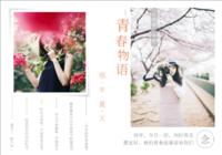 小清新文艺范同学聚会纪念册-我们的纪念册22p