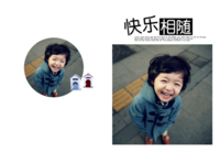 快乐相随-宝宝-宝贝-可爱-亲子-时尚-高档-男女通用(照片可换)-8X12锁线硬壳精装照片书32p
