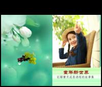 童年新世界(记录宝贝成长过程的故事集,封面照与文字可随意替换。15硬壳蝴蝶装照片书)-15寸硬壳蝴蝶装照片书24p