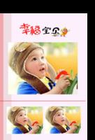 幸福宝贝(封面人物照片可替换)-印刷胶装杂志册26p(如影随形系列)