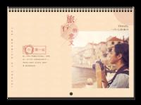 旅行的意义,一路风景。蜜月,摄影,旅行。全家游-A3横款挂历