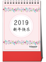 锦簇花团#-8寸竖款单面台历