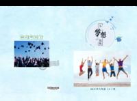 中小学毕业 小学成长 班级记念册-A4硬壳照片书42p