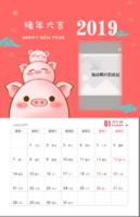 【2019可爱粉红猪】商务通用版-金属镂空夹台历【单面】【12p】