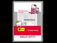 hellokitty可爱版珍藏杂志册-A4时尚杂志册(26p)