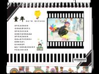童年影像 成长册 照片可换-8寸单面印刷台历