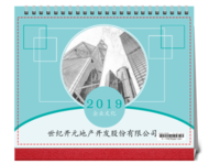 2019艰苦奋斗成绩卓著(所有图片可替换)商务 房地产 公司励志-10寸双面印刷台历